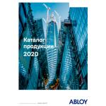 Каталог продукции ABLOY 2020
