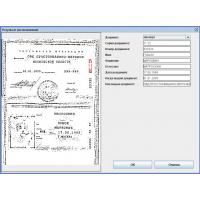 Модуль Графическое Распознавание документов