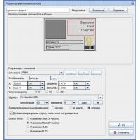 Модуль Графическое оформление пропусков