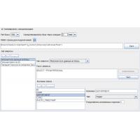 Модуль Синхронизация данных