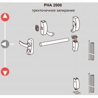 PHA 2000 трехточечное запирание