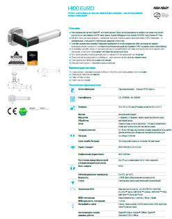 Электронная ручка Aperio H100 с контролем доступа Евростандарта
