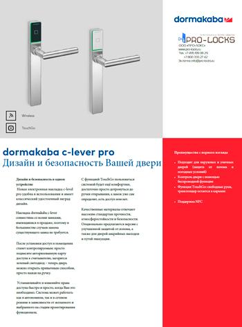 dormakaba c-lever pro Дизайн и безопасность Вашей двери
