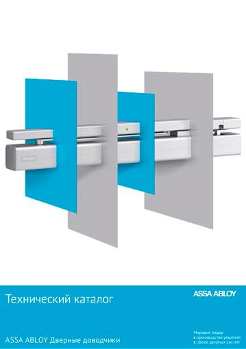 Технический каталог - ASSA ABLOY Дверные доводчики