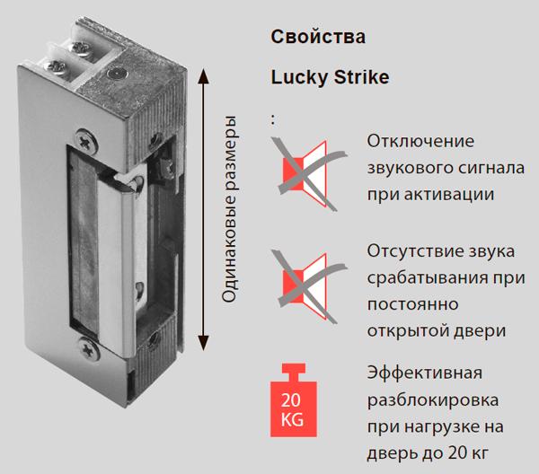 Функция Lucky Strike • Отключение звукового сигнала при активации • Эффективная разблокировка при предварительной нагрузке • Нагрузочный фактор 100% • Возможность работы при различном напряжении: 12-24 V DC • С помощью дополнительного выпрямительного модуля GL, защелка Lucky Strike может также работать от переменного напряжения 12-24 В АС