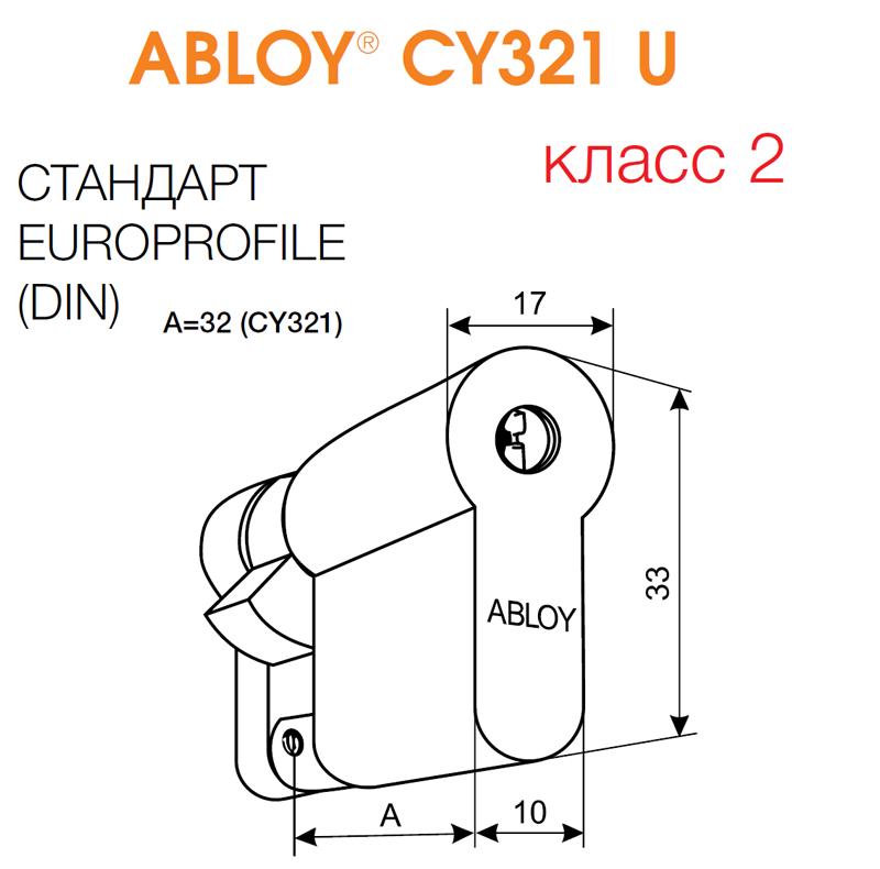 ABLOY® CY321 NOVEL
