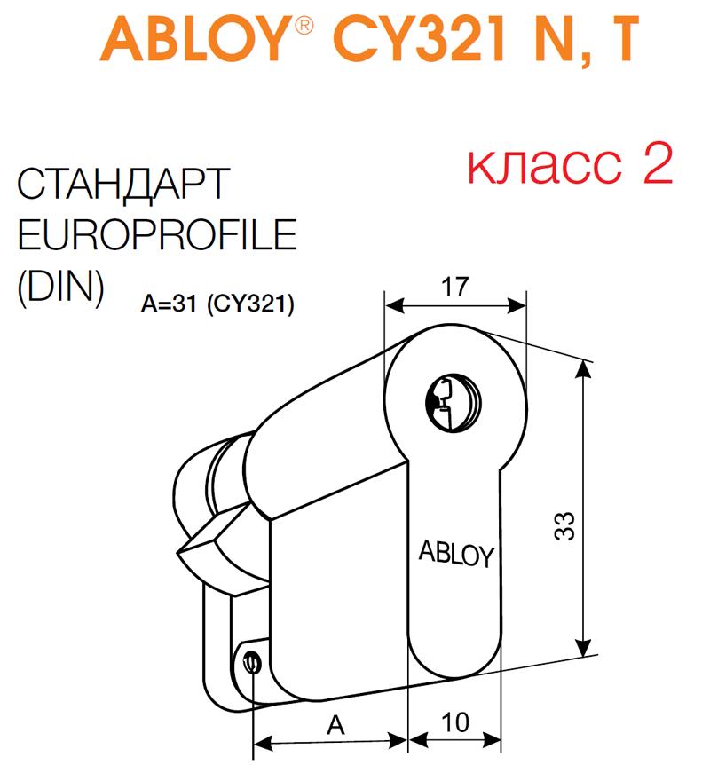 ABLOY® CY321 N, T