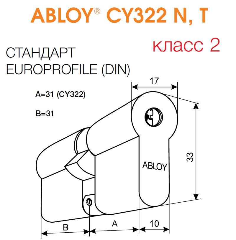 ABLOY® CY322 N, T