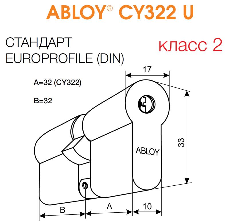 ABLOY® CY322 U