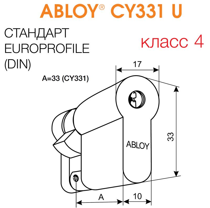 ABLOY® CY331 U