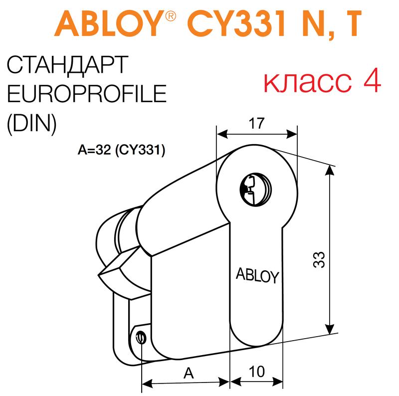 ABLOY® CY331 N, T
