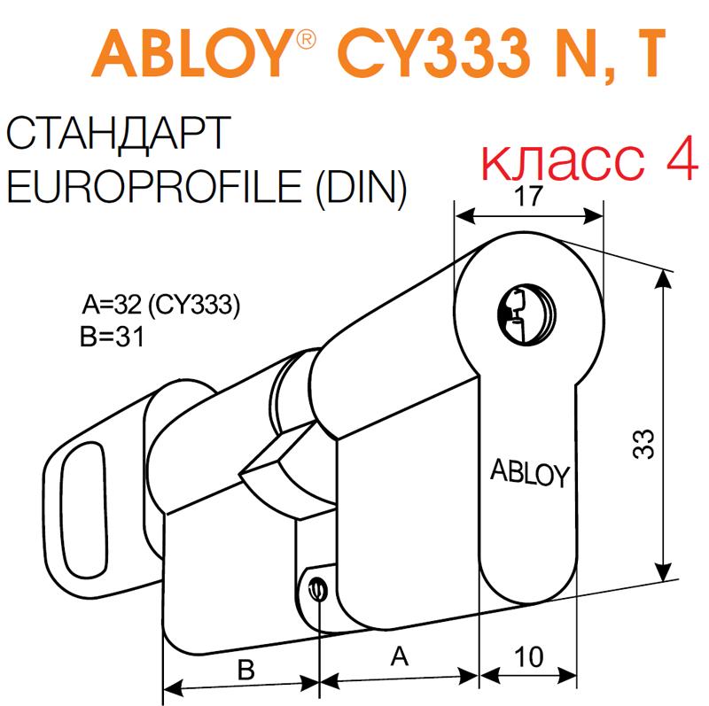 ABLOY® CY333 N, T