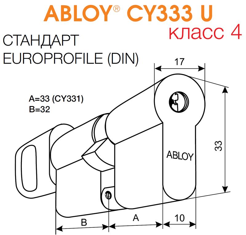ABLOY® CY333 U