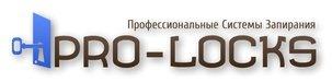 ПРО-ЛОКС Профессиональные Системы Запирания