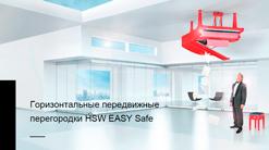 Презентация: Горизонтальные передвижные перегородки HSW EASY Safe