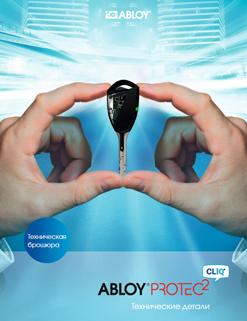Техническая брошюра ABLOY PROTEC2 CLIQ NEW