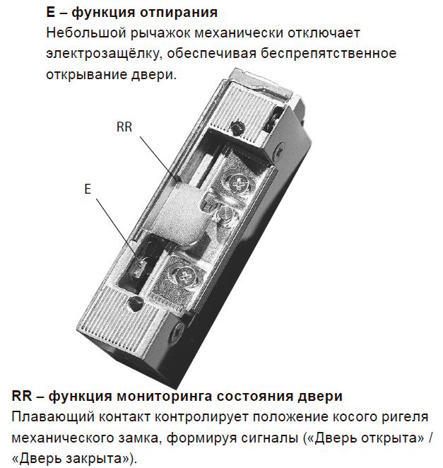 Е – функция отпирания Небольшой рычажок механически отключает электрозащёлку, обеспечивая беспрепятственное открывание двери. RR – функция мониторинга состояния двери Плавающий контакт контролирует положение косого ригеля механического замка, формируя сигналы («Дверь открыта» / «Дверь закрыта»)