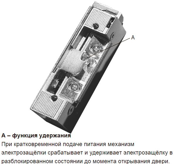 А – функция удержания При кратковременной подаче питания механизм электрозащёлки срабатывает и удерживает электрозащёлку в разблокированном состоянии до момента открывания двери.