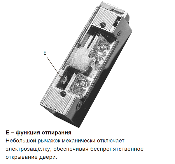 Е – функция отпирания Небольшой рычажок механически отключает электрозащёлку, обеспечивая беспрепятственное открывание двери.