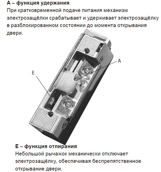 А – функция удержания При кратковременной подаче питания механизм электрозащёлки срабатывает и удерживает электрозащёлку в разблокированном состоянии до момента открывания двери. Е – функция отпирания Небольшой рычажок механически отключает электрозащёлку, обеспечивая беспрепятственное открывание двери.