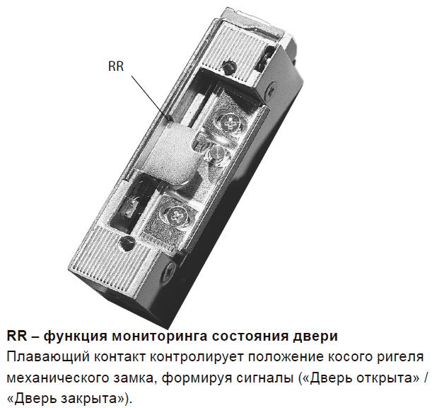 RR – функция мониторинга состояния двери Плавающий контакт контролирует положение косого ригеля механического замка, формируя сигналы («Дверь открыта» / «Дверь закрыта»).